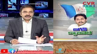 జగన్ క్యాబినెట్ : YS Jagan Cabinet Ministers List Ready : Before AP Election Results 2019 | CVR News