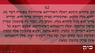 Happy day Light warriors!!! ZOHAR daily reading Prologue 61-64 Love & Light