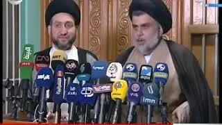 مؤتمر صحفي quot كامل quot للسيد مقتدى الصدر والسيد عمار الحكيم     -