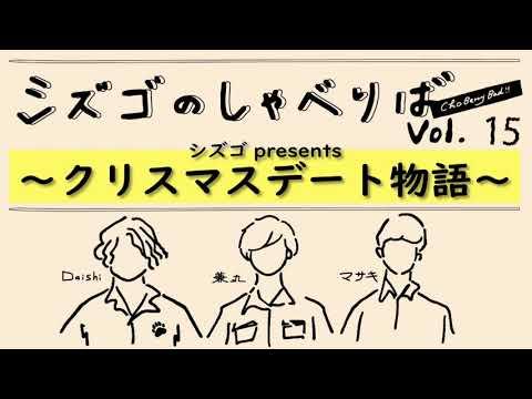 シズゴ presents ~クリスマスデート物語~【シズゴのしゃべりばチョベリバ!vol.15】