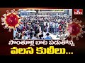 సొంతూళ్ల బాట పడుతోన్న వలస కులీలు   Migrant Workers   Hyderabad   hmtv