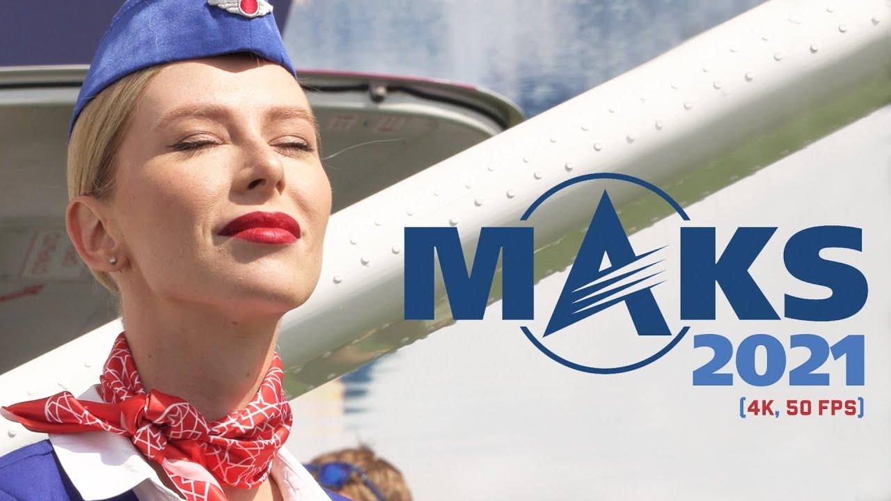 МАКС-21