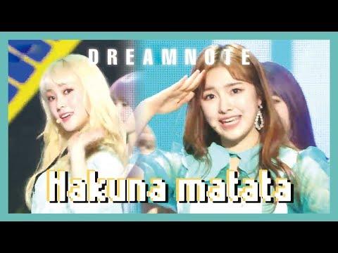 [HOT] DreamNote - Hakuna matata,  드림노트 - 하쿠나 마타타 Music core 20190330