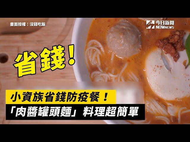 小資防疫餐!「肉醬罐頭麵」超省錢