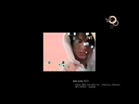 都只因為你 (張韶涵) - Cover by Ah-Lin 啊林