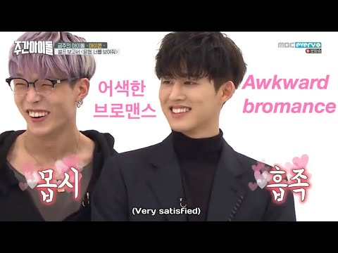 iKON AWKWARD BROMANCE/아이콘 어색한 브로맨스