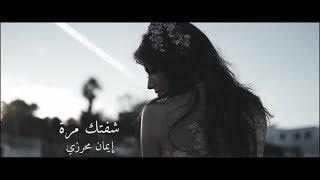 Imen Mehrzi | CHOFTEK MARRA - شفتك مرّة