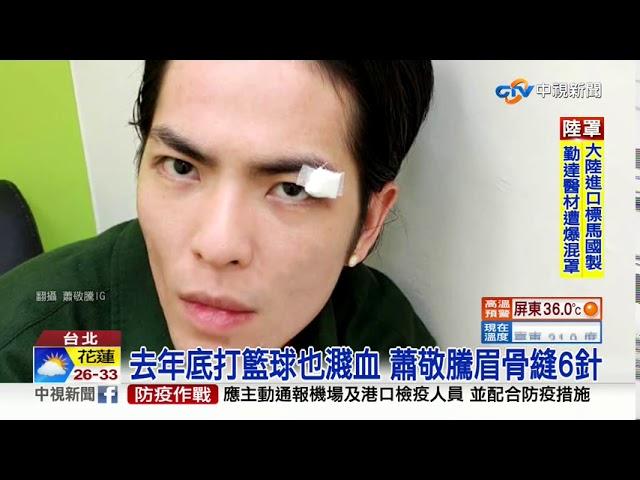 蕭敬騰打球又受傷! 半夜PO額頭受傷照縫7針