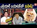 Mahesh Babu Guest Role In NTR Biopic Movie?