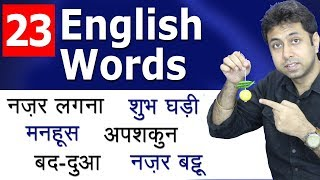 23 Useful English Words & Phrases For Fluency | Improve English Speaking Skills in Hindi | Awal