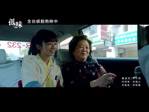 威視電影【孤味】同名主題曲MV (全台感動熱映中)