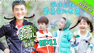 【ENG SUB】Dad Where Are We Going S05 EP.11 Will Liu Touched by Jasper's Memorable Gift