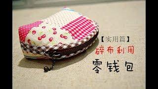 How to make a super cute coin purse | 【实用篇】【必学】碎布利用#6~零钱包--巧手妈妈课室#HandyMum🌷🌹🌻