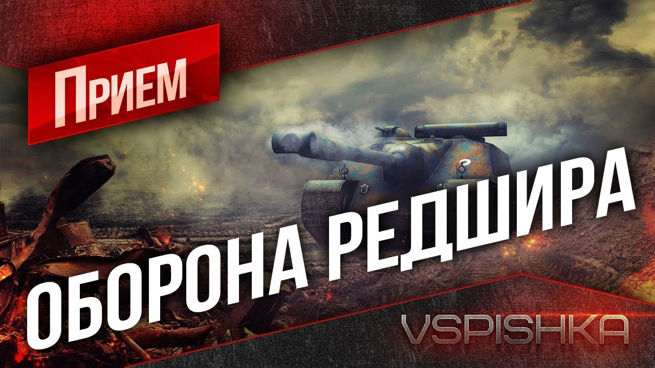 Оборона Редшира на 155 - Сложная карта World of Tanks.