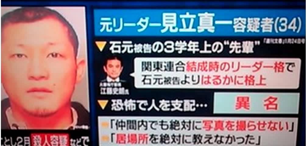 見立真一 最新情報 国内潜伏か 関東連合 石元太一 現在 - YouTube