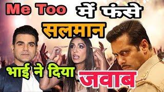 Salman Khan पर Pooja Mishra ने लगाया Sexual Harassment का आरोप, Me Too पर Arbaaz Khan ने दिया जवाब