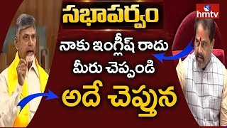 Tammineni Sitaram Vs Chandrababu Naidu on PPAs in Assembly..