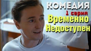 """КОМЕДИЯ ВЗОРВАЛА ИНТЕРНЕТ! """"Временно Недоступен"""" (1 серия) Русские комедии, фильмы HD"""
