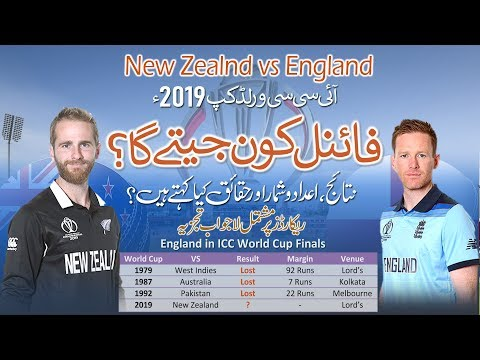 England vs New Zealand WC 2019 Final | Who will win ICC World Cup 2019 Final | Records & Analysis