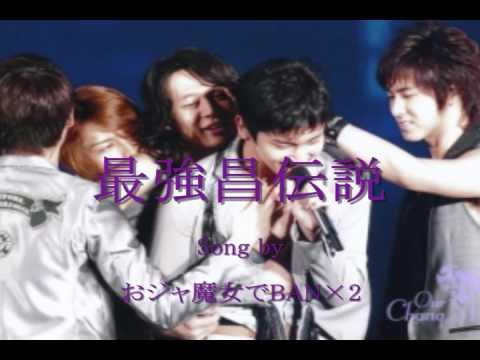 【東方神起】最強チャンミン伝説 Legend about Changmin (from TVXQ / DBSK / THSK)
