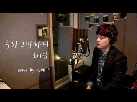 [cover] 로이킴(Roy Kim) - 우리 그만하자(The hardest part) cover by. 이베니