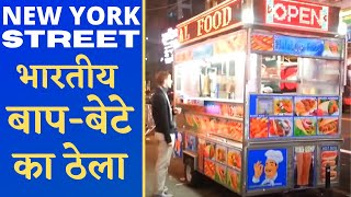 NEW YORK - Indian street food (FATHER & SON ) - Times Square