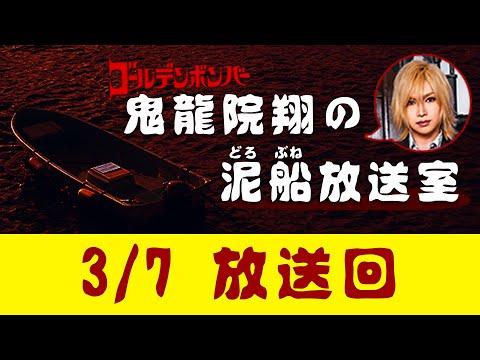 【鬼龍院】3/7ニコニコ生放送「鬼龍院翔の泥船放送室」第46回