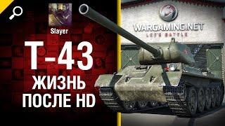 T-43: жизнь после HD - от Slayer