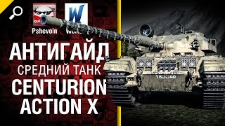 Centurion Action X - Антигайд от Pshevoin и Wortus