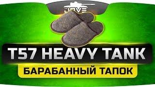 Барабанный Тапок ►►►T57 Heavy Tank