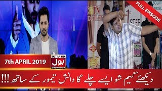 Game Show Aisay Chalay Ga with Danish Taimoor | 7th April 2019 | BOL Entertainment - YouTube