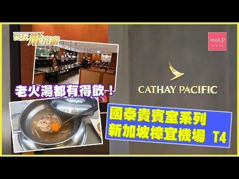 國泰貴賓室系列 - 新加坡樟宜機場 T4 老火湯都有得飲! (Cathay Pacific Lounge - Singapore Changi T4)