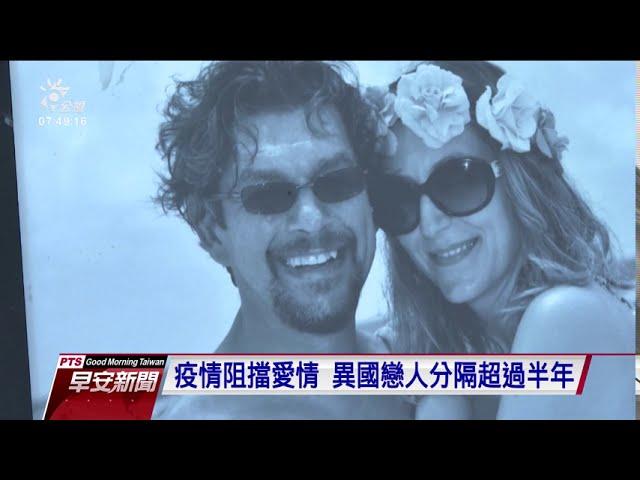 新冠病毒疫情阻礙 異國情侶被迫遠距戀愛
