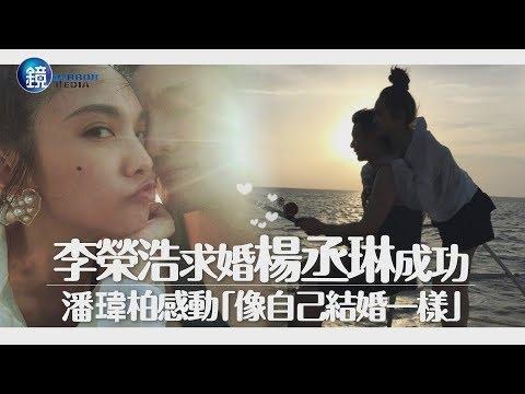 鏡週刊 鏡娛樂即時》李榮浩求婚楊丞琳成功 潘瑋柏感動「像自己結婚一樣」