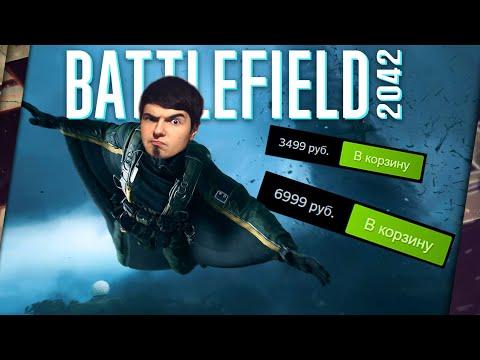 BATTLEFIELD 2042 - ВПЕЧАТЛЕНИЯ ОТ ТРЕЙЛЕРА
