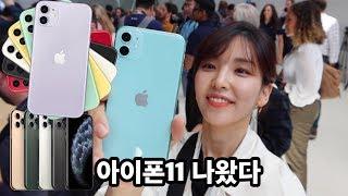 아이폰11 실물 보여드림 | 애플에게 뒤통수 맞았다! 아이폰11, 아이폰11 프로 | 애플은 컬러장인?! (iphone11, iphone 11 pro)