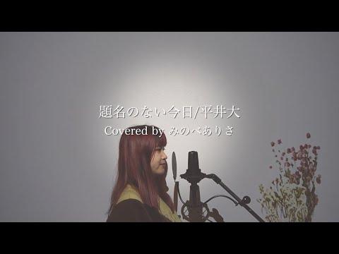 題名のない今日/平井大(covered by みのべありさ)アコースティックver.【歌ってみた】