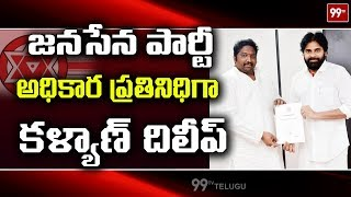 Kalyan Dileep Sunkara Appointed As Jana Sena Party State S..