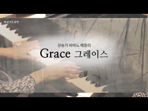 [묵상기도음악] 찬송가 피아노 연주 메들리 '그레이스' 7 | Grace 7