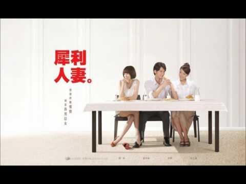 [HD] 林凡 - 五天幾年(犀利人妻 電視劇、電影版 主題曲)