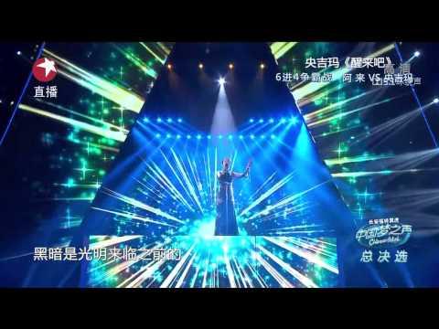 【超好聽】央吉瑪上演本年度中國最牛的現場 !!超凡的演唱方式!!