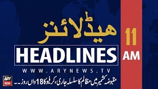 Headlines   Policeman martyred, two wounded in Islamabad firing   11AM   22 August 2019