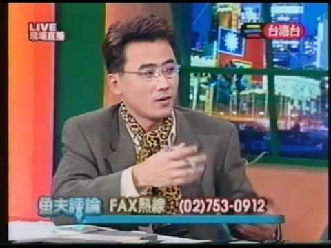 19970204 魚夫評論 何智輝