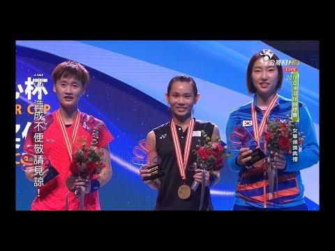 羽球亞錦賽-戴資穎vs陳雨菲 20180429 公視3台 Tai Tzu Ying vs Chen Yu fei