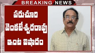 Tollywood writer Paruchuri Venkateswara Rao wife passes aw..