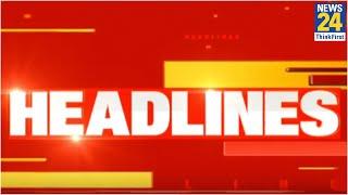 5 PM News Headlines | Hindi News | Latest News | Top News | Today's News | News24