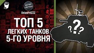 ТОП 5 Легких танков 5-го уровня  - от UstasFritZZZ [World of Tanks]