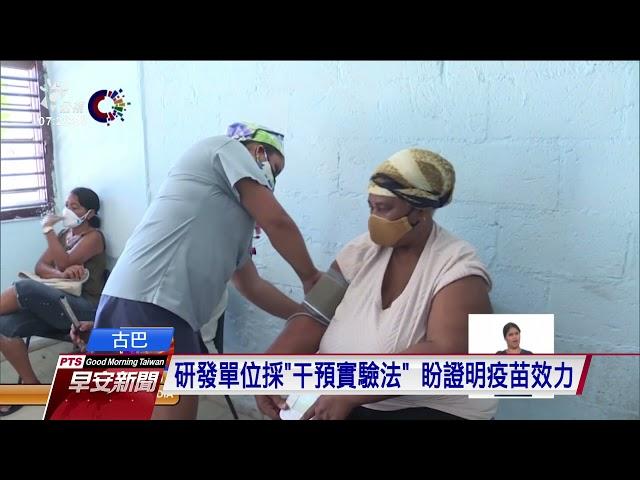 古巴大規模接種自製新冠疫苗 有望改善拉丁美洲疫情