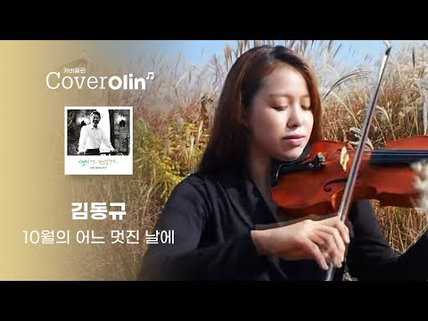 Secret Garden - Serenade to Spring violin solo