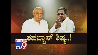'Shabhash Shishya`: HD Deve Gowda Praises CM Siddaramaiah's Govt as Corruption-Free